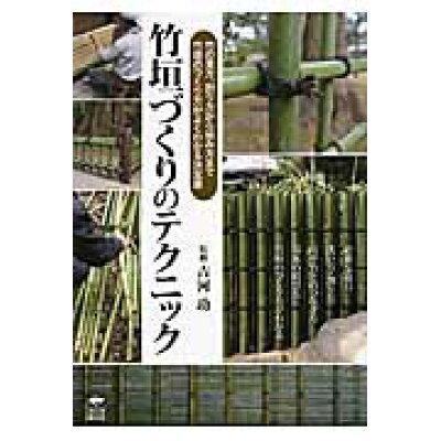 竹垣づくりのテクニック 竹の見方、割り方から組み方まで竹垣のつくり方がよく  /誠文堂新光社/吉河功