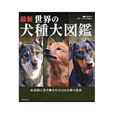 最新世界の犬種大図鑑 原産国に受け継がれた420犬種の姿形  /誠文堂新光社/藤田りか子