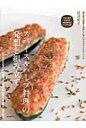 スパイス&ハ-ブ料理の発想と組み立て 調合家が提案する新しい使い方とオリジナルレシピ  /誠文堂新光社/日沼紀子