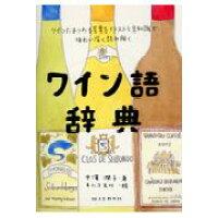 ワイン語辞典 ワインにまつわる言葉をイラストと豆知識で味わい深く  /誠文堂新光社/中濱潤子
