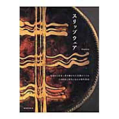 スリップウェア 英国から日本へ受け継がれた民藝のうつわその意匠と現  /誠文堂新光社/誠文堂新光社