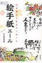 絵手紙エ-ル 心が温かくなるメッセ-ジ  /誠文堂新光社/中島袈裟幸