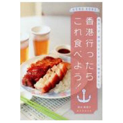香港行ったらこれ食べよう! 地元っ子、旅のリピーターに聞きました。  /誠文堂新光社/清水真理子