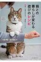 猫との暮らしが変わる遊びのレシピ 楽しく仲良く役に立つ!科学的トレーニング  /誠文堂新光社/坂崎 清歌