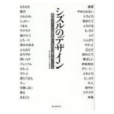 シズルのデザイン 食品パッケージに見るおいしさの言葉とヴィジュアル  /誠文堂新光社/B・M・FTことばラボ