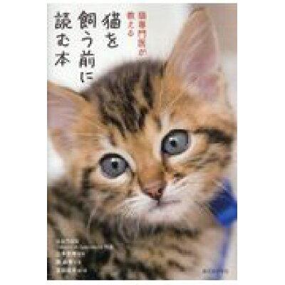 猫を飼う前に読む本 猫専門医が教える  /誠文堂新光社/富田園子