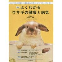 よくわかるウサギの健康と病気 かかりやすい病気を中心に症状、経過、治療、ホームケ  新版/誠文堂新光社/曽我玲子