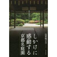 しかけに感動する「京都名庭園」 京都の庭園デザイナーが案内  /誠文堂新光社/烏賀陽百合