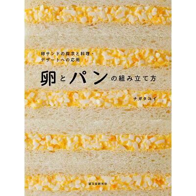 卵とパンの組み立て方 卵サンドの探求と料理・デザートへの応用  /誠文堂新光社/ナガタユイ