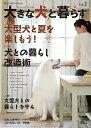 大きな犬と暮らす  Vol.2 /誠文堂新光社