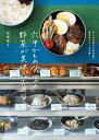 六甲かもめ食堂の野菜が美味しいお弁当 少しの仕込みで生み出す毎日食べたくなる味  /誠文堂新光社/船橋律子