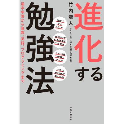 進化する勉強法 漢字学習から算数、英語、プログラミングまで  /誠文堂新光社/竹内龍人