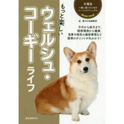 もっと楽しいウェルシュ・コーギーライフ   /誠文堂新光社/愛犬の友編集部