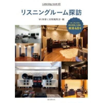 リスニングルーム探訪 オーディオファンの夢を実現した部屋、厳選40室  /誠文堂新光社/MJ無線と実験編集部