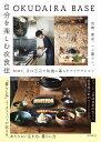 OKUDAIRA BASE 自分を楽しむ衣食住 25歳、東京、一人暮らし。月15万円で快適に暮らす  /誠文堂新光社/奥平眞司