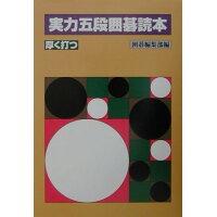 実力五段囲碁読本  厚く打つ /誠文堂新光社/囲碁編集部