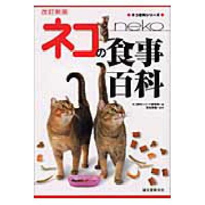 ネコの食事百科   改訂新版/誠文堂新光社/誠文堂新光社