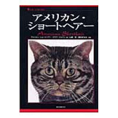 アメリカン・ショ-トヘア-   /誠文堂新光社/アメリカン・ショ-トヘア-・クラブ・ジャ