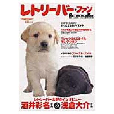 レトリ-バ-・ファン 元気に、しあわせに、オシャレに暮らすための1冊  /誠文堂新光社