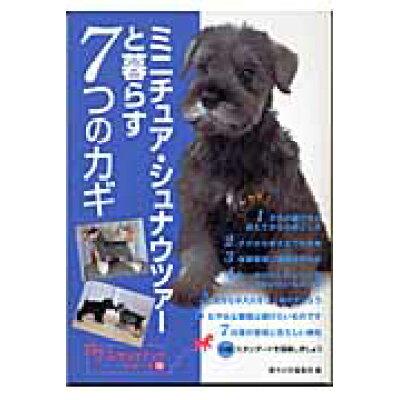 ミニチュア・シュナウツァ-と暮らす7つのカギ   /誠文堂新光社/愛犬の友編集部