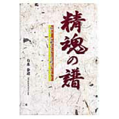 精魂の譜 棋士加藤正夫と同時代の人々  /誠文堂新光社/有水泰道
