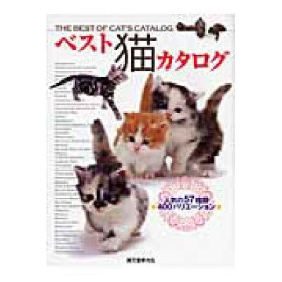 ベスト猫カタログ 人気の57種類・400バリエ-ション  /誠文堂新光社/キャッツワ-ルド編集部