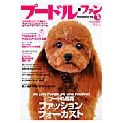 プ-ドル・ファン  vol.3 /誠文堂新光社