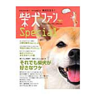 柴犬ファンSpecial 日本犬の代表?それは俺たち柴犬だろう!  /誠文堂新光社
