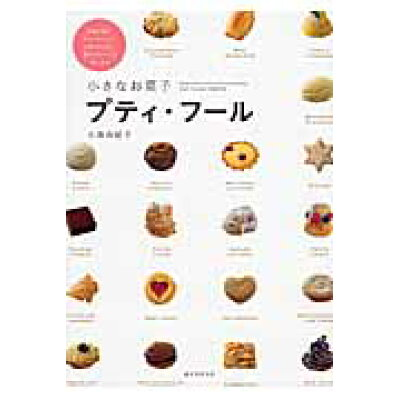 小さなお菓子プティ・フ-ル 食事の後に、ティ-タイムに、お酒のお供に、様々なシ  /誠文堂新光社/大森由紀子