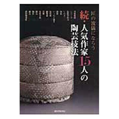 人気作家15人の陶芸技法  続 /誠文堂新光社/陶工房編集部