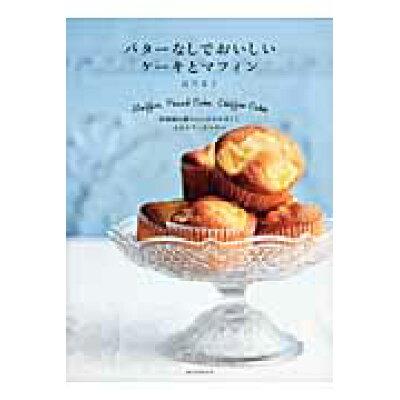 バタ-なしでおいしいケ-キとマフィン 植物油を使うから作りやすくてふんわり、かろやか  /誠文堂新光社/吉川文子