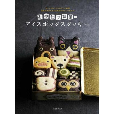 みのたけ製菓のアイスボックスクッキ- 切っても切ってもかわいい絵柄  /誠文堂新光社/みのたけ製菓