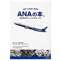ANAの本。 WE LOVE ANA  /誠文堂新光社/誠文堂新光社