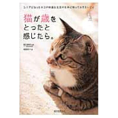 猫が歳をとったと感じたら。 シニアになったネコの快適な生活のために知っておきた  /誠文堂新光社/高梨奈々