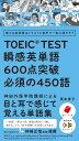 TOEIC TEST瞬感英単語600点突破必須の450語 使える英単語はイラストと音声で一気に増やそう  /誠文堂新光社/栗本孝子