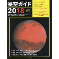 星空ガイド  2018 /誠文堂新光社/藤井旭