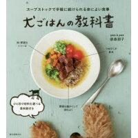 犬ごはんの教科書 スープストックで手軽に続けられる体によい食事  /誠文堂新光社/俵森朋子