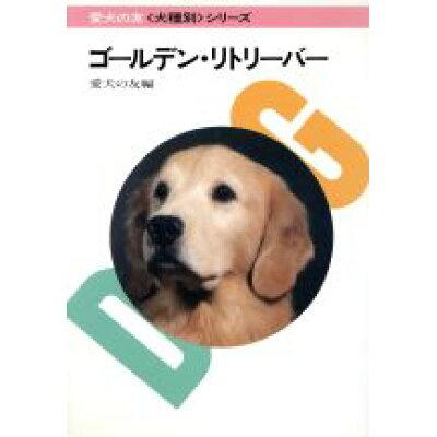 ゴ-ルデン・リトリ-バ-   /誠文堂新光社/愛犬の友編集部