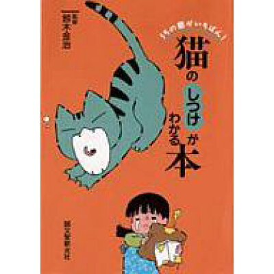 猫のしつけがわかる本 うちの猫がいちばん!  /誠文堂新光社