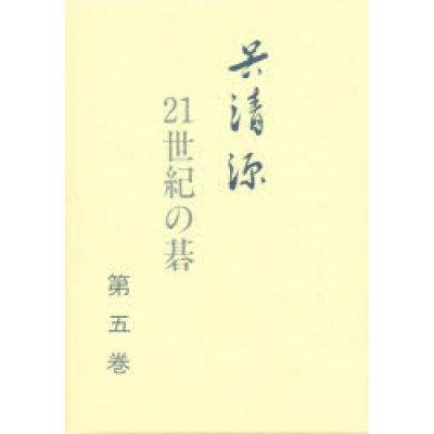 呉清源21世紀の碁  第5巻 /誠文堂新光社/呉清源