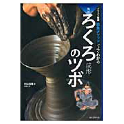 陶芸ろくろ成形のツボ 森魚メソッドでよくわかる  /誠文堂新光社/杉山佳隆