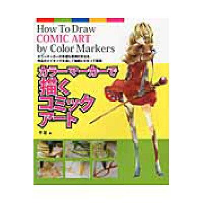 カラ-マ-カ-で描くコミックア-ト カラ-マ-カ-の多様な表現の手法を、作品のメイキン  /誠文堂新光社/千足
