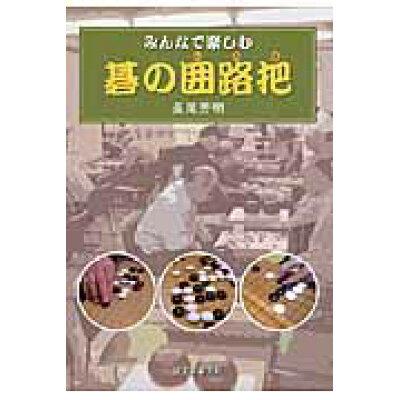 みんなで楽しむ碁の囲路把   /誠文堂新光社/長尾芳明