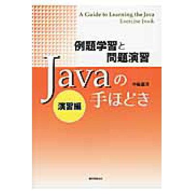 Javaの手ほどき 例題学習と問題演習 演習編 /誠文堂新光社/中島雄洋