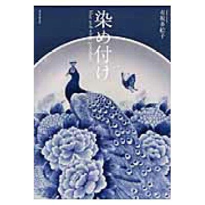 染め付け blue and white porcelain  /誠文堂新光社/有坂多絵子