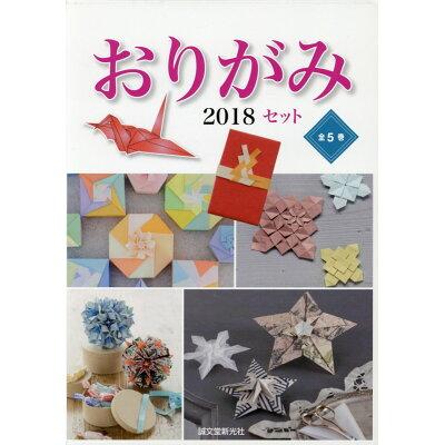 おりがみ2018セット(全5巻セット)   /誠文堂新光社