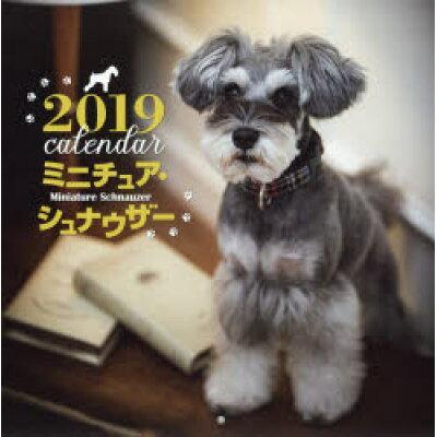 ミニチュア・シュナウザーカレンダー  2019 /誠文堂新光社/中村 陽子