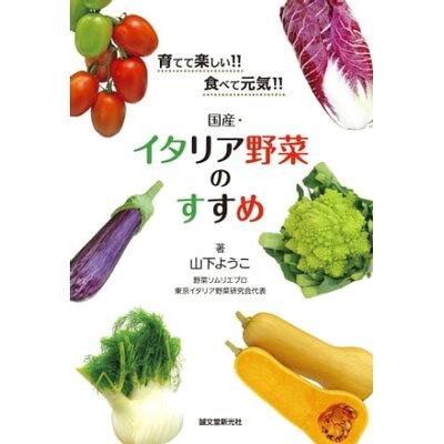 国産・イタリア野菜のすすめ 育てて楽しい!!食べて元気!!  /誠文堂新光社/山下ようこ