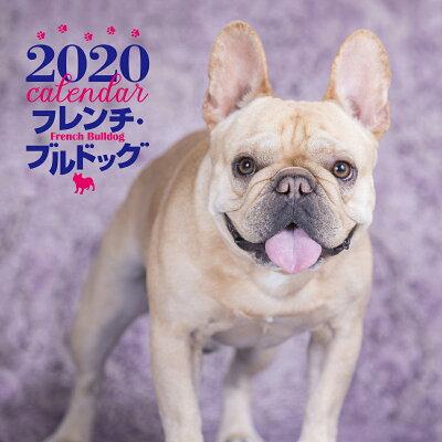 大判カレンダーフレンチ・ブルドッグ  2020年 /誠文堂新光社/中村陽子
