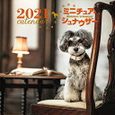 2021年 大判カレンダー ミニチュア・シュナウザー